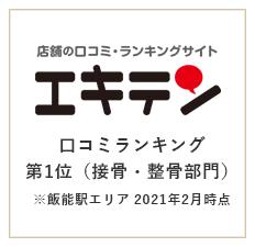 エキテン口コミランキング第1位(接骨・整骨部門)※飯能駅エリア2021年2月時点