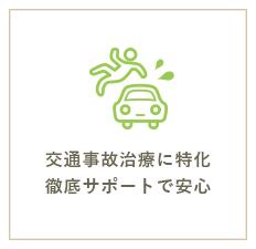 交通事故治療に特化。徹底サポートで安心